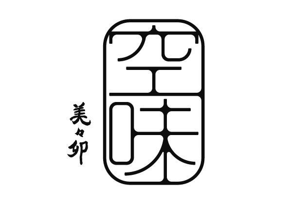 空味(伊丹空港内)